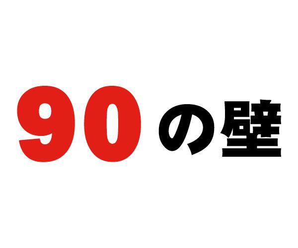 90の壁/ゴルフ90を切る方法