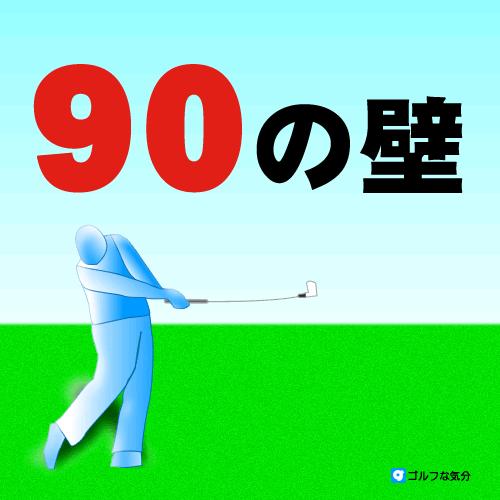 90の壁!ゴルフ90を切る方法