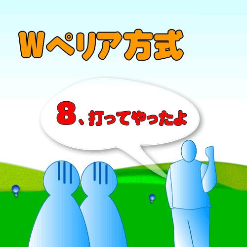 Wぺリア方式のゴルフコンペ