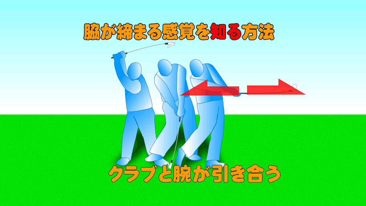 脇が締まる感覚を知る方法