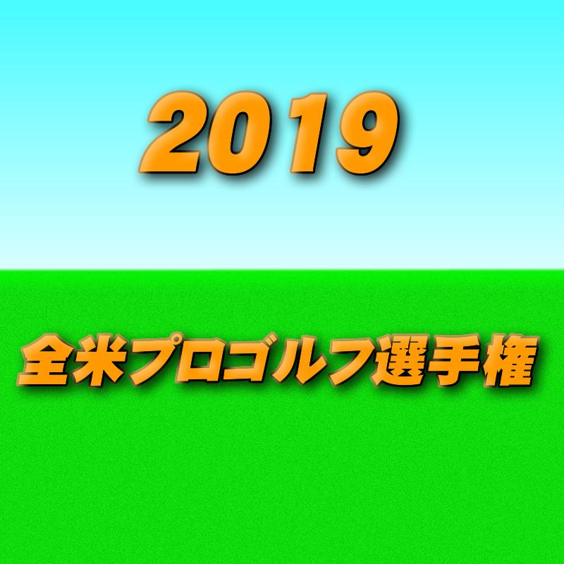 2019年全米プロゴルフ選手権