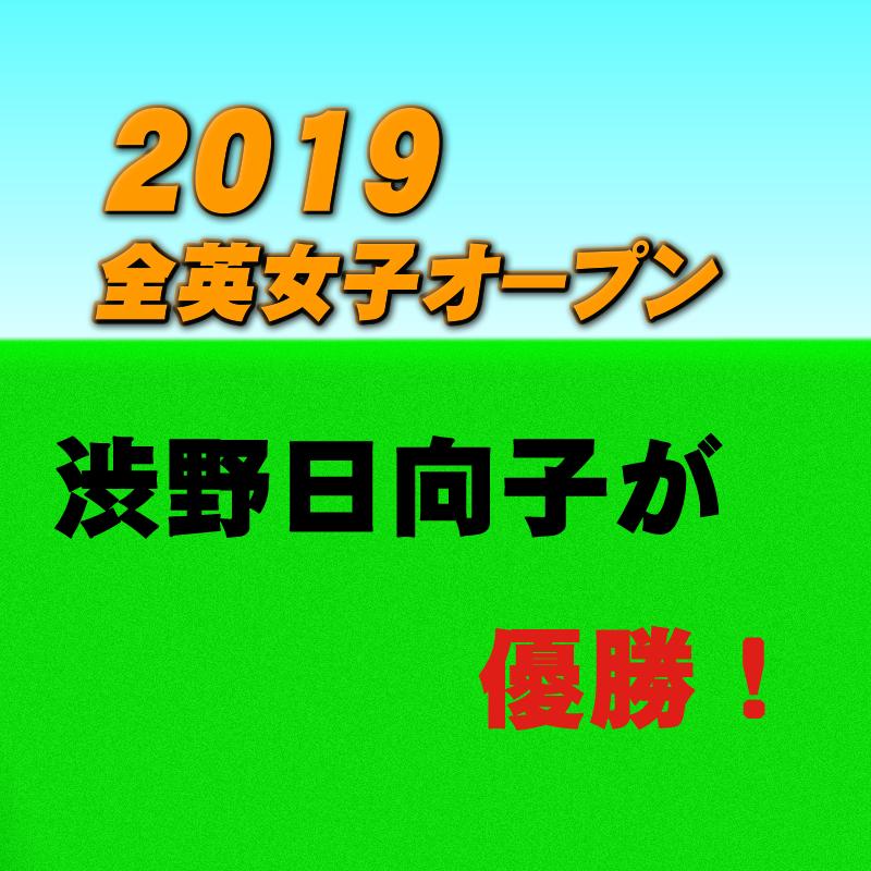 渋野日向子が2019年全英女子オープン優勝