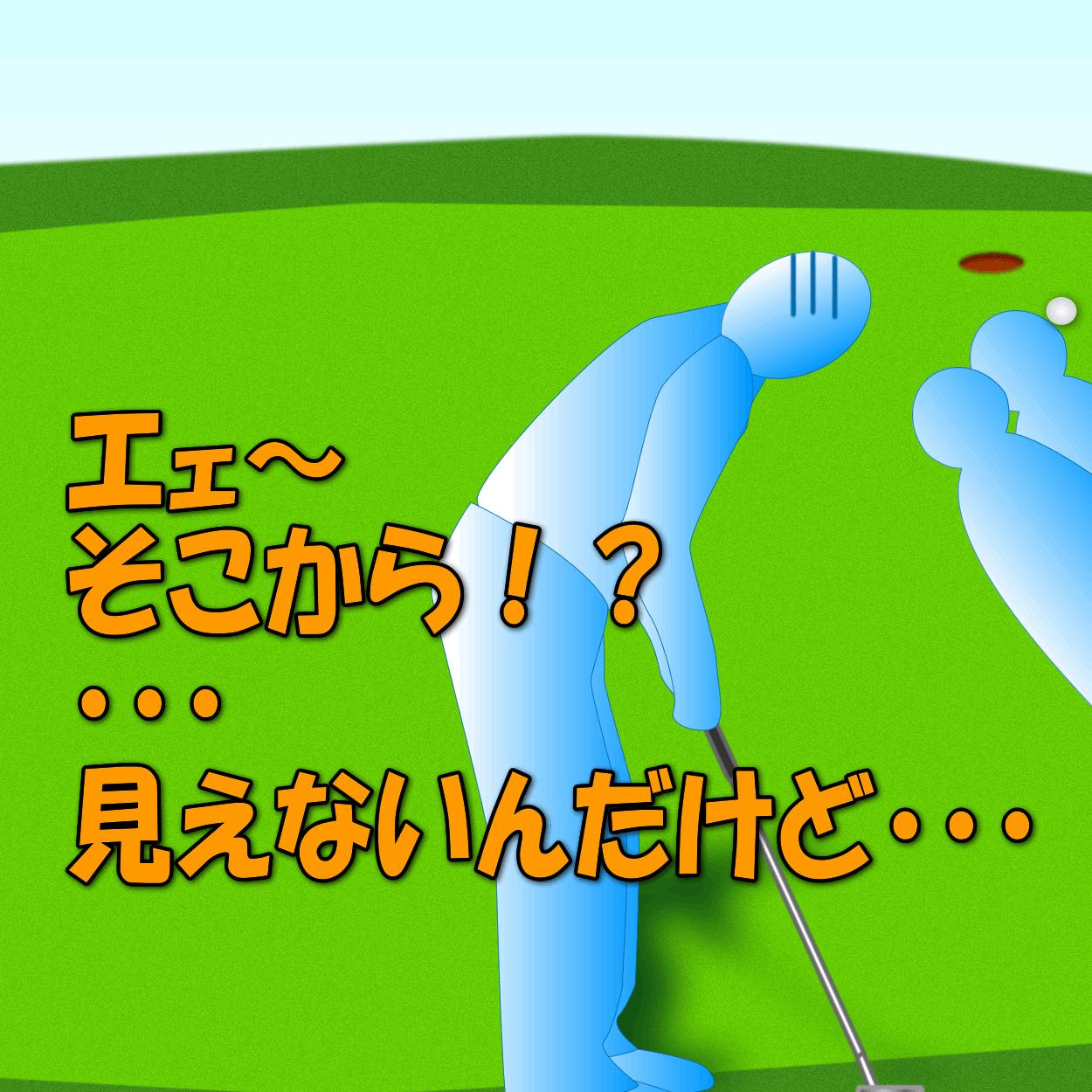 ゴルフではこれをすると嫌われる