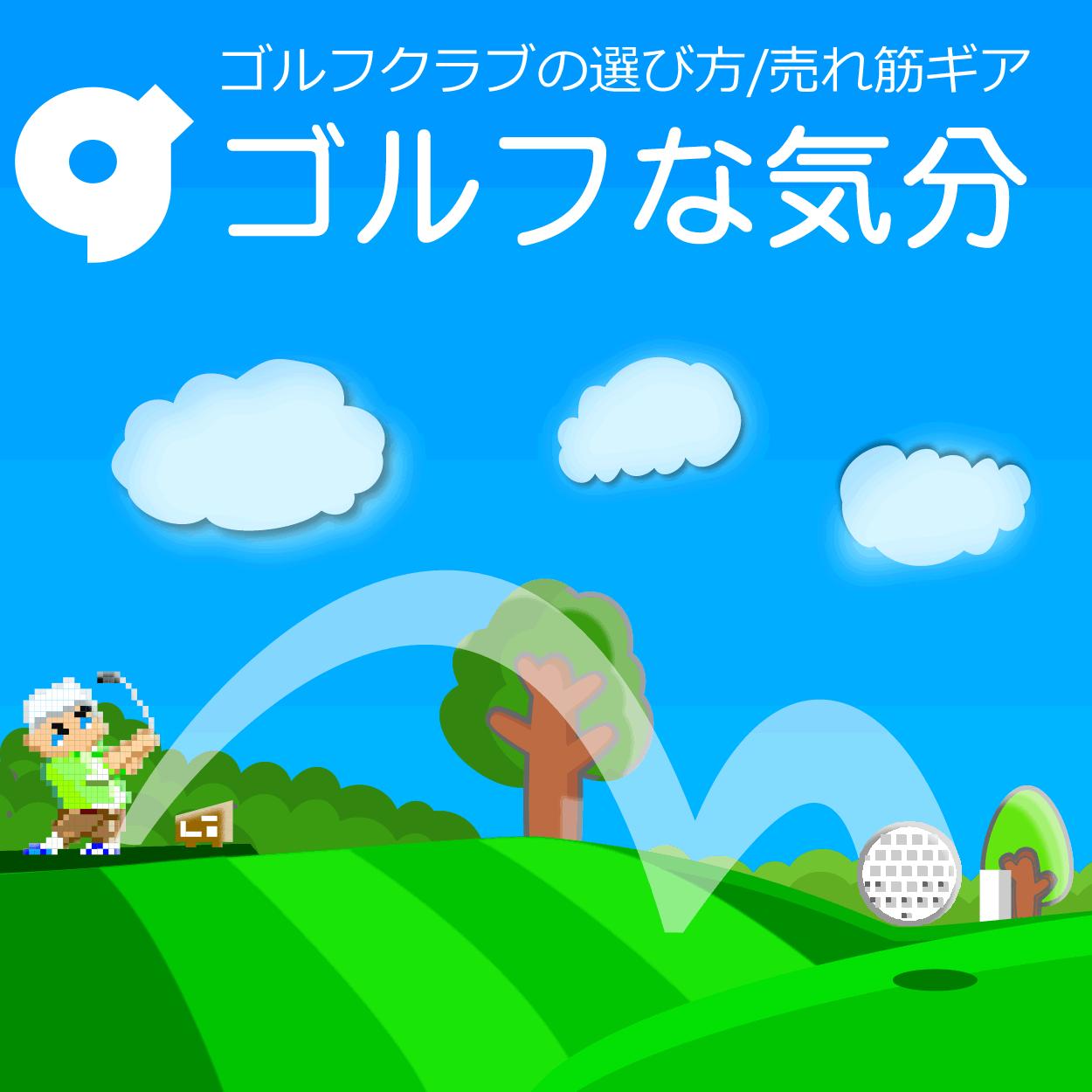 +72ゴルフレッスン