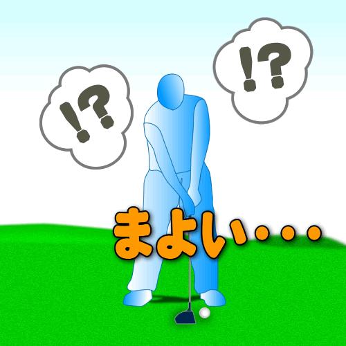 ルーティンでゴルフの迷いを削除する