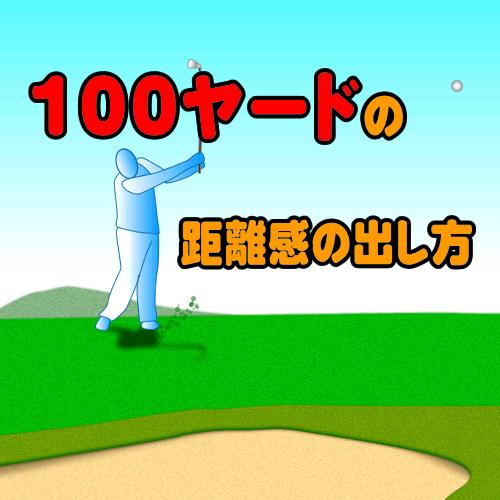 100ヤードの距離感の出し方