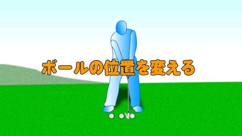ボールの位置を変える