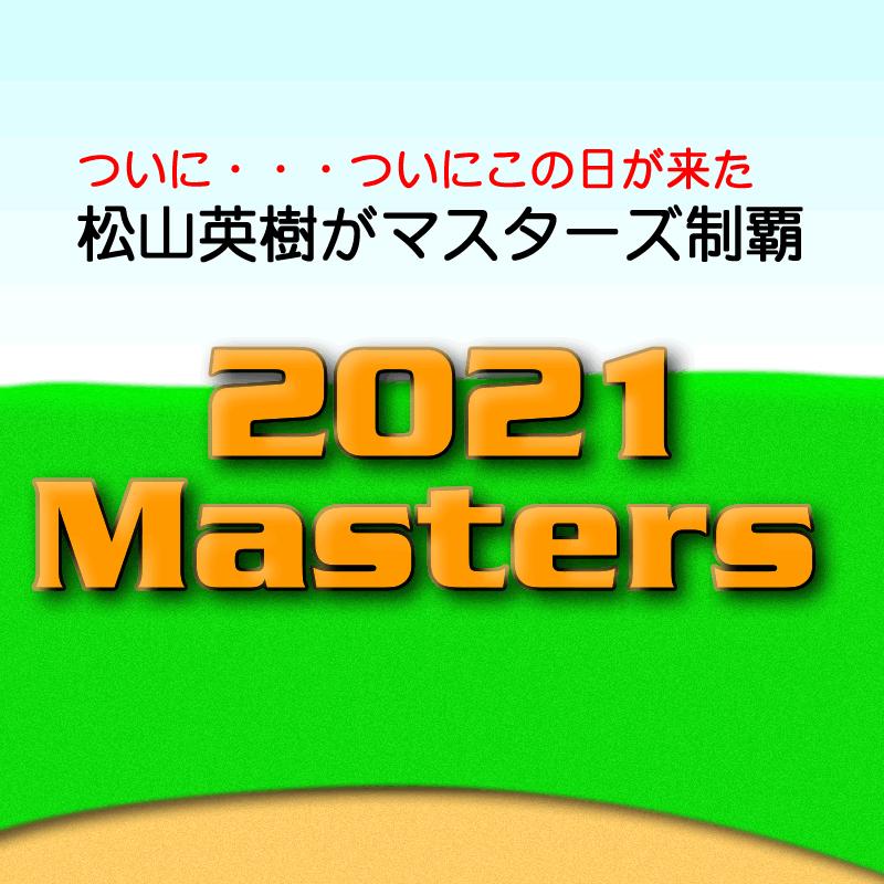 2021年マスターズ松山英樹優勝